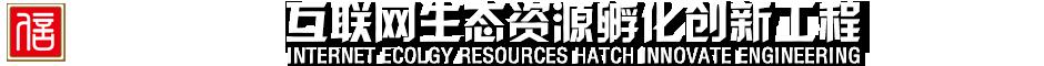 优时云商 在线孵化平台,提供企业互联网资源在线孵化,615gov孵化节
