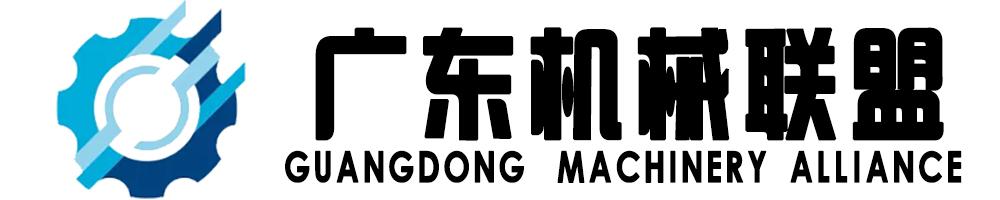 广东机械联盟