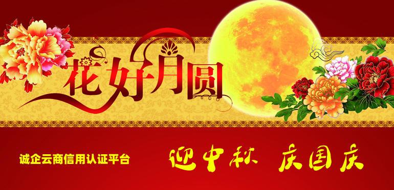 诚企云商信用认证平台迎中秋庆国庆