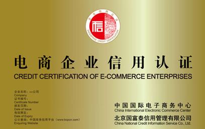 电商企业信用认证交付客户牌匾