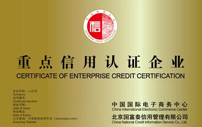 重点信用认证企业交付客户牌匾