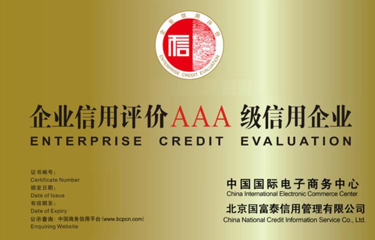 企业诚信等级评价AAA