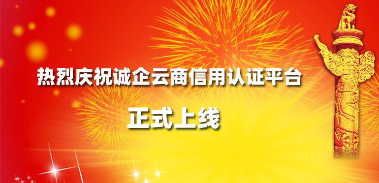 热烈庆祝诚企云商信用认证平台正式上线