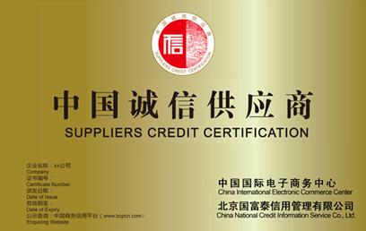 中国诚信供应商认证交付客户牌匾