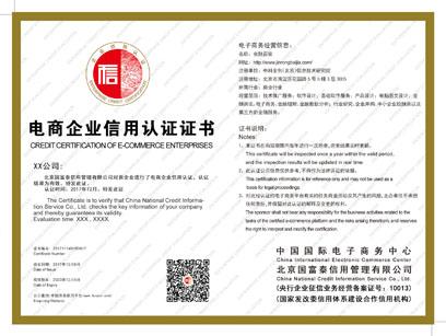 04-1-电商企业信用认证(证书).jpg
