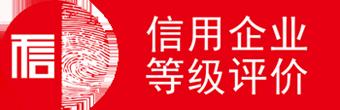 03-4-诚信经营示范认证(电子标识).png
