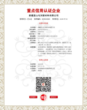 03-3-诚信经营示范企业(电子档案).png