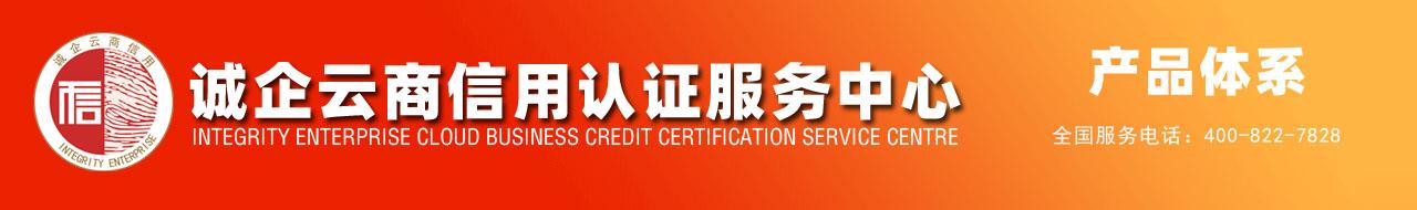 信用认证信用评级