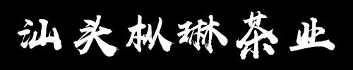 汕头枞琳茶业