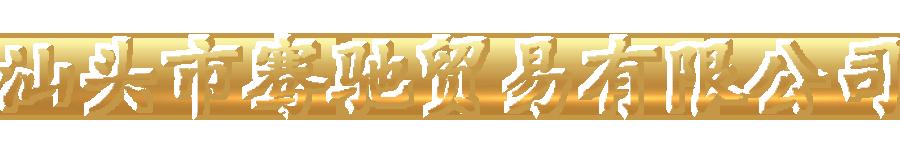 品牌故事 - 汕头骞弛贸易有限公司