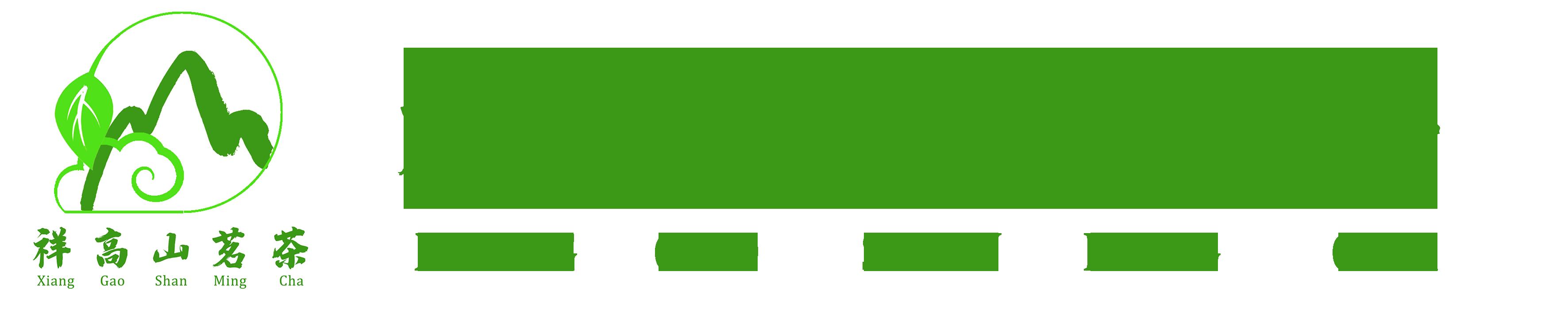汕头祥高山茗茶